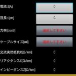 電圧降下計算 – Google Play の Android アプリ